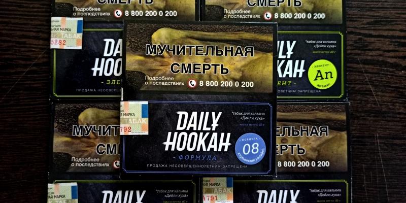 Daily Hookah