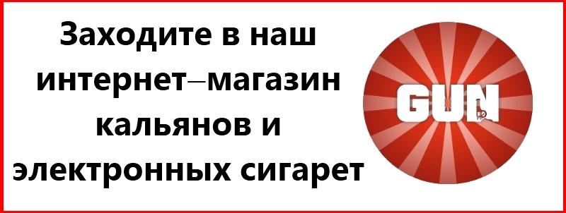 Магазин кальянов и электронных сигарет GUN.SPB